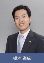 橋本 弁護士