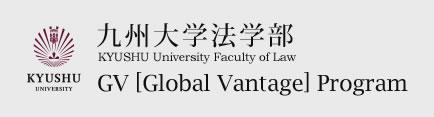 九州大学法学部 GVプログラム