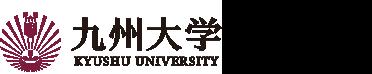 九州大学 法学部・法学府・法学研究院